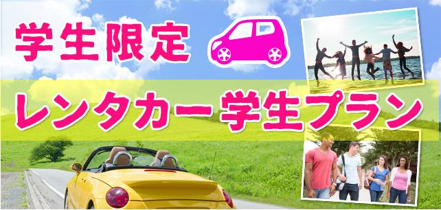レンタカーをお得に借りちゃおう。学生限定レンタカー学生プラン