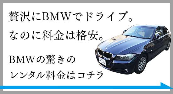 BMW5000円/1日