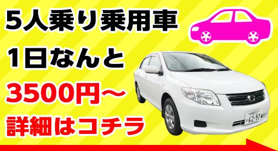 5人乗り乗用車レンタル3500円