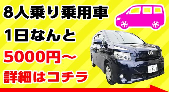8人乗り乗用車レンタル5000円