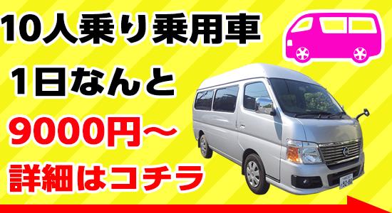 10人乗り乗用車レンタル9000円