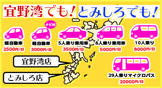 宜野湾でもとみしろでも格安レンタカーなら「じょりーレンタ」