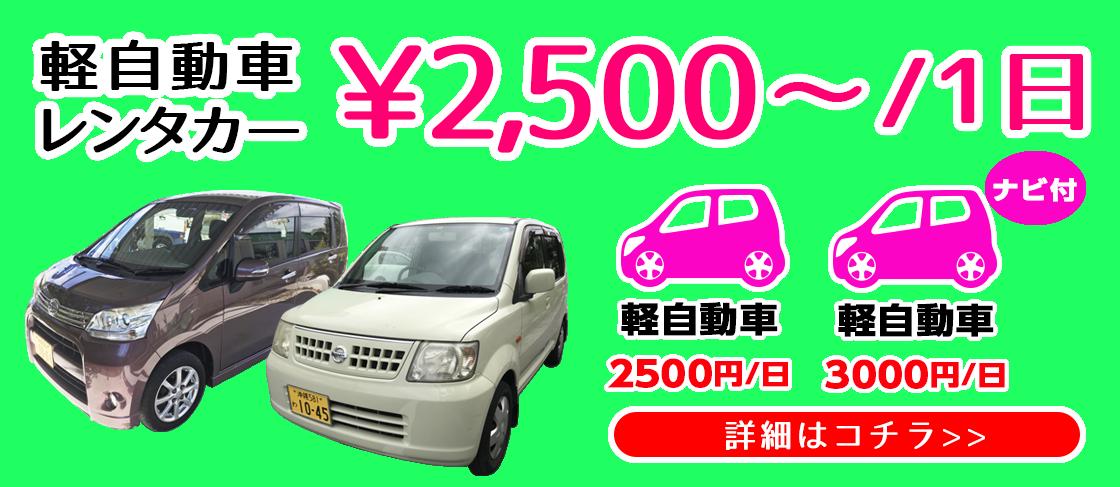 軽自動車レンタル2500円/1日