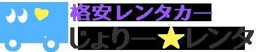 沖縄の格安レンタカー「じょりーレンタ」